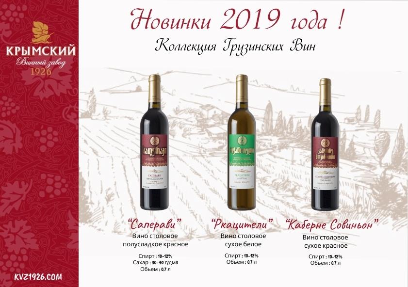 cki0dkwycbo - НОВИНКА 2019 – Коллекция Грузинских Вин